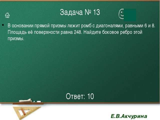 Задача № 13 В основании прямой призмы лежит ромб с диагоналями, равными 6 и 8...