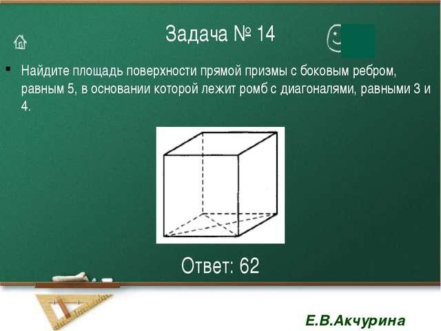 Задача № 14 Найдите площадь поверхности прямой призмы с боковым ребром, равны...