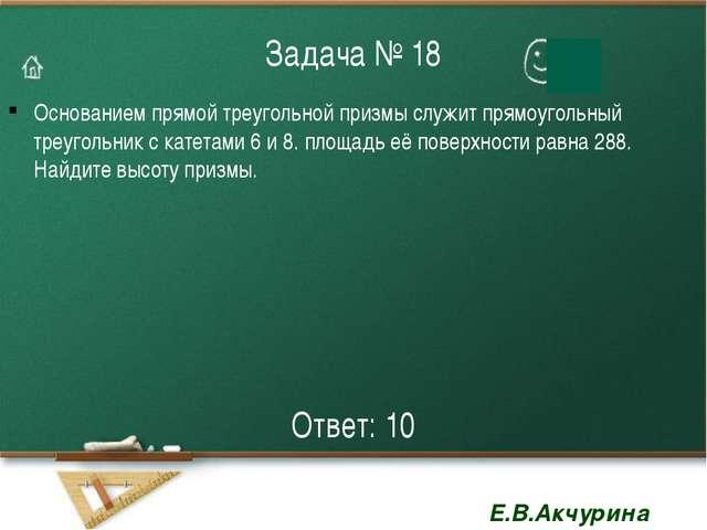 Задача № 18 Основанием прямой треугольной призмы служит прямоугольный треугол...