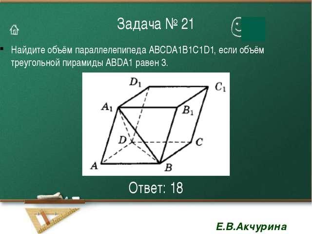 Задача № 21 Найдите объём параллелепипеда ABCDA1B1C1D1, если объём треугольно...