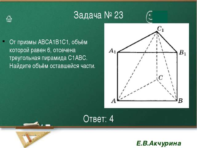 Задача № 23 От призмы АВСА1В1С1, объём которой равен 6, отсечена треугольная...
