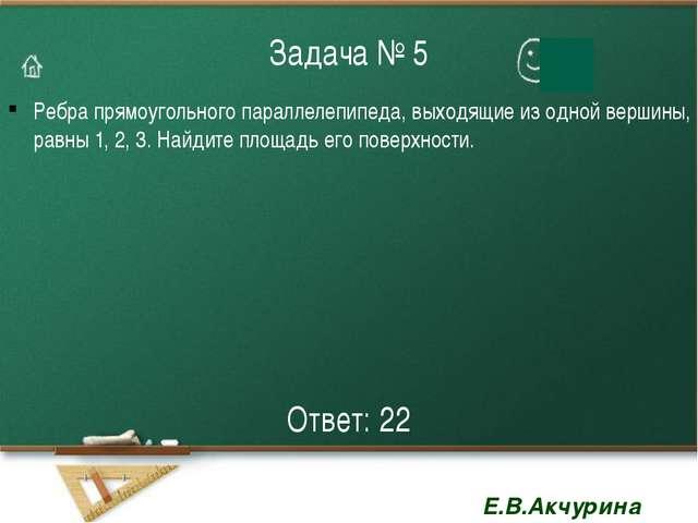 Задача № 5 Ребра прямоугольного параллелепипеда, выходящие из одной вершины,...