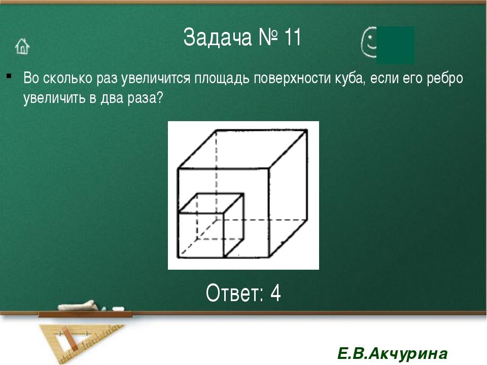 Задача № 11 Во сколько раз увеличится площадь поверхности куба, если его ребр...