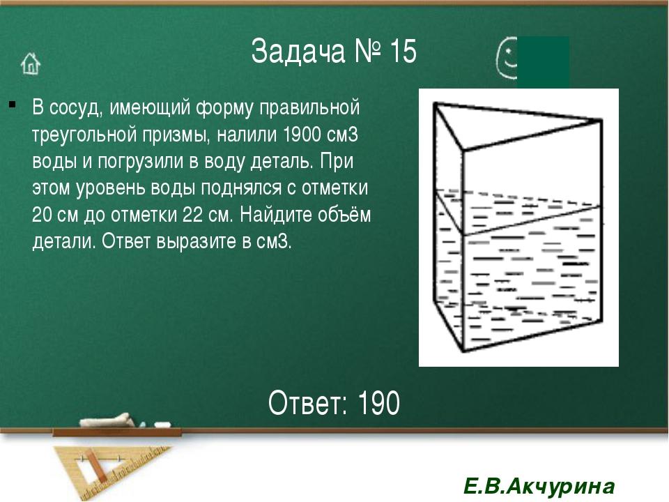 Задача № 15 В сосуд, имеющий форму правильной треугольной призмы, налили 1900...