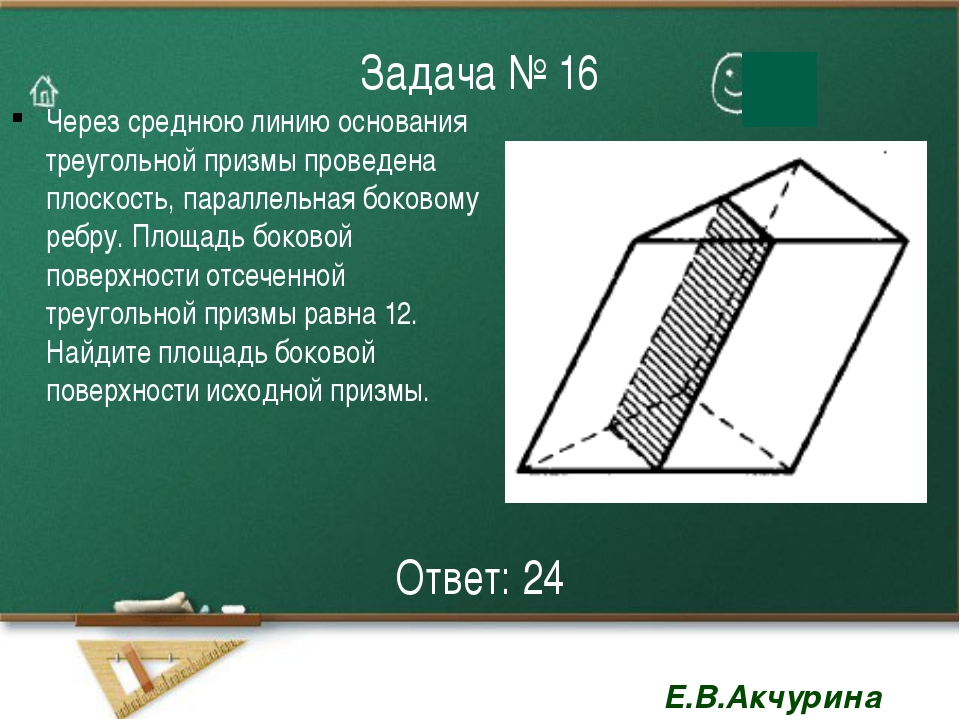 Задача № 16 Через среднюю линию основания треугольной призмы проведена плоско...