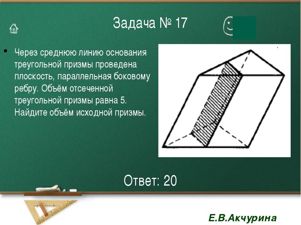 Задача № 17 Через среднюю линию основания треугольной призмы проведена плоско...