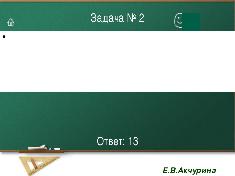 Задача № 2 Ответ: 13 Е.В.Акчурина 2939