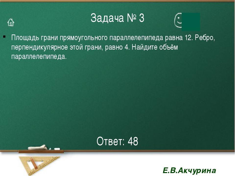 Задача № 3 Площадь грани прямоугольного параллелепипеда равна 12. Ребро, перп...