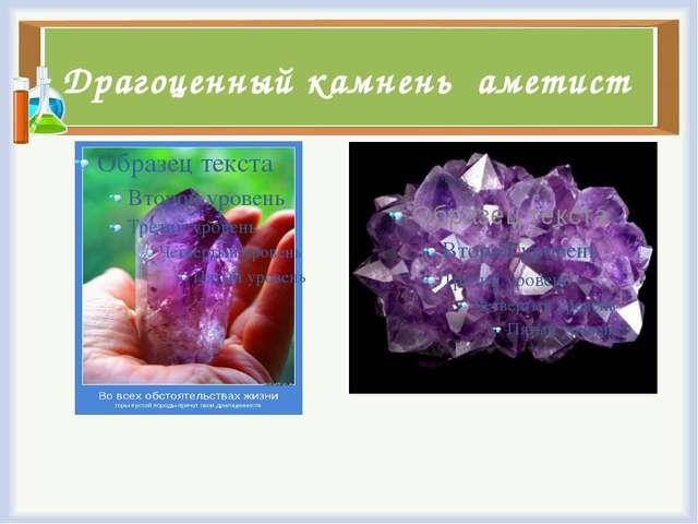 Драгоценный камнень аметист