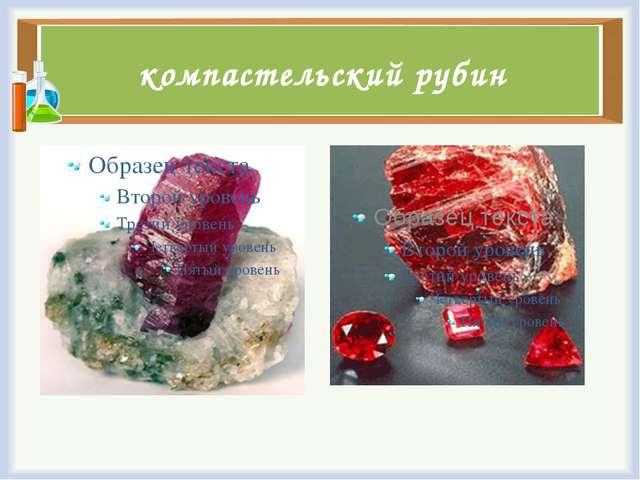 компастельский рубин
