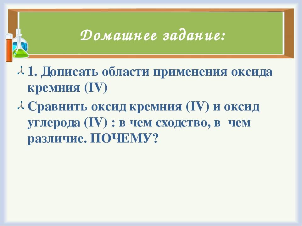 Домашнее задание: 1. Дописать области применения оксида кремния (IV) Сравнить...