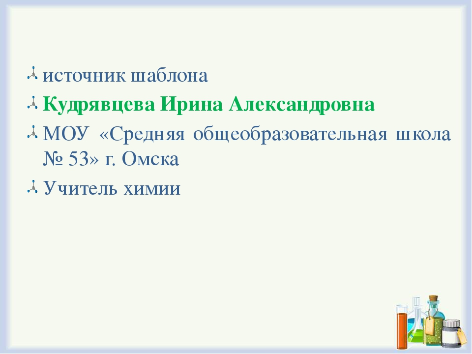 источник шаблона Кудрявцева Ирина Александровна МОУ «Средняя общеобразователь...
