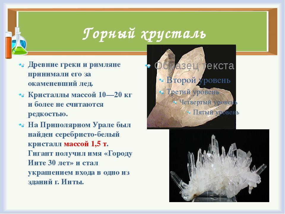 Горный хрусталь Древние греки и римляне принимали его за окаменевший лед. Кр...