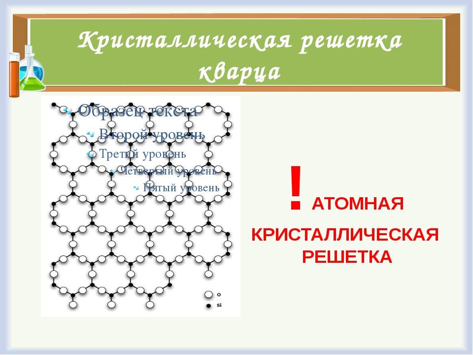 Кристаллическая решетка кварца ! АТОМНАЯ КРИСТАЛЛИЧЕСКАЯ РЕШЕТКА