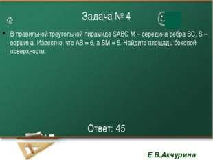 Задача № 4 В правильной треугольной пирамиде SABC М – середина ребра ВС, S –