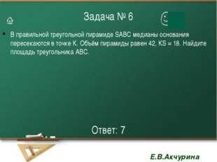 Задача № 6 В правильной треугольной пирамиде SABC медианы основания пересекаю
