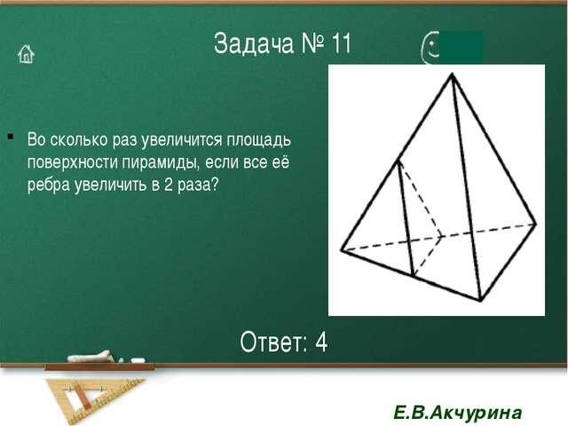 Задача № 11 Во сколько раз увеличится площадь поверхности пирамиды, если все...