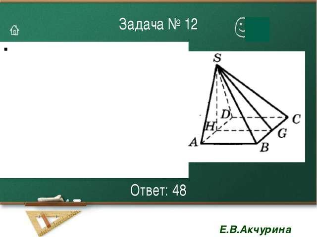 Задача № 12 Ответ: 48 Е.В.Акчурина 3116
