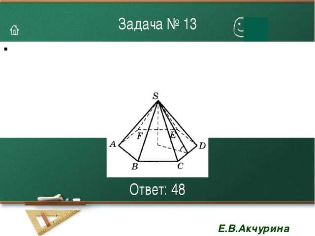 Задача № 13 Ответ: 48 Е.В.Акчурина 3117