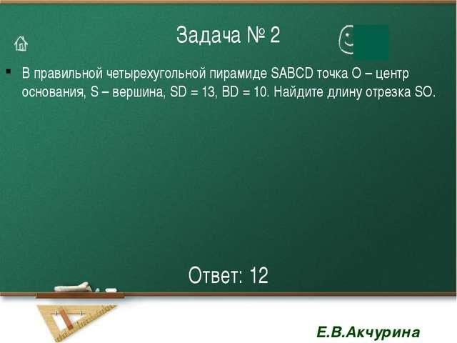 Задача № 2 В правильной четырехугольной пирамиде SABCD точка О – центр основа...