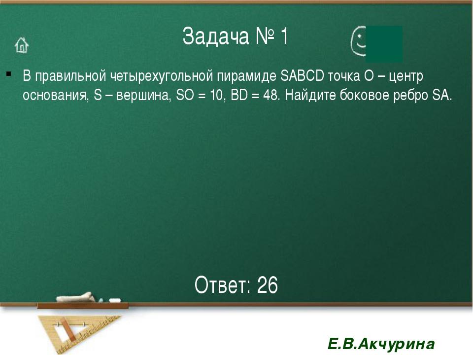 Задача № 1 В правильной четырехугольной пирамиде SABCD точка О – центр основа...
