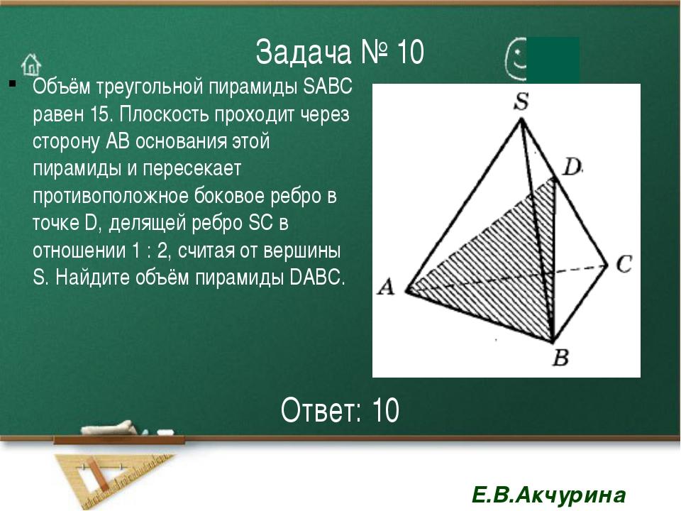 Задача № 10 Объём треугольной пирамиды SАВС равен 15. Плоскость проходит чере...