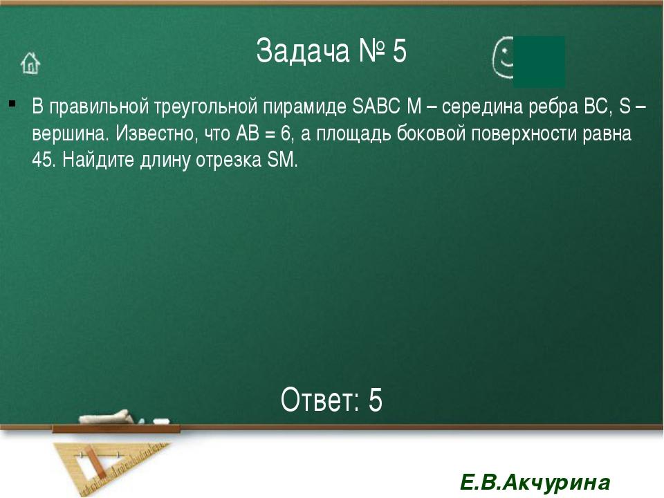 Задача № 5 В правильной треугольной пирамиде SABC М – середина ребра ВС, S –...