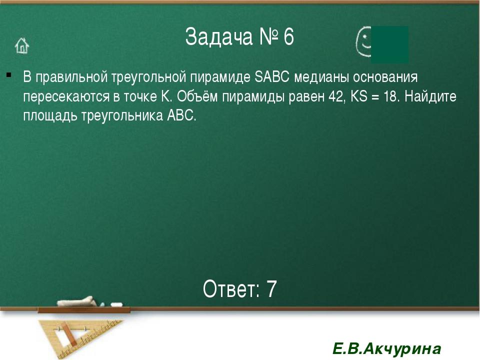 Задача № 6 В правильной треугольной пирамиде SABC медианы основания пересекаю...
