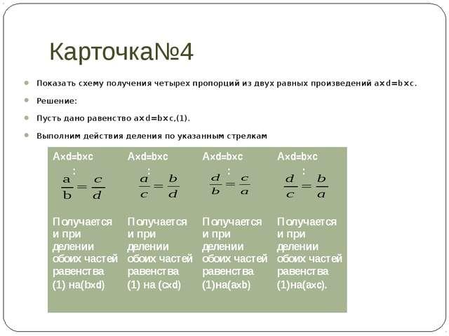 Карточка№4 Показать схему получения четырех пропорций из двух равных произвед...