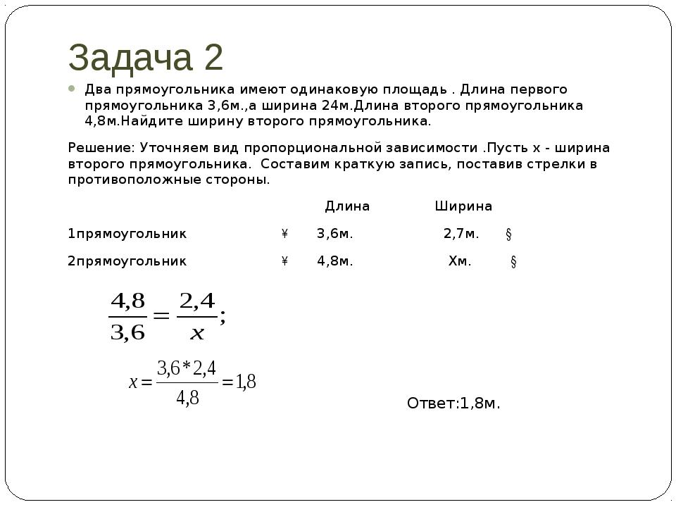 Задача 2 Два прямоугольника имеют одинаковую площадь . Длина первого прямоуго...