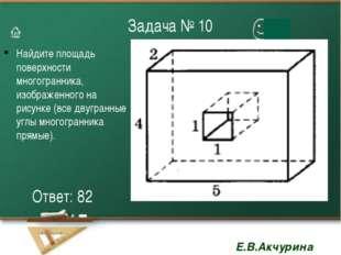 Задача № 10 Найдите площадь поверхности многогранника, изображенного на рисун