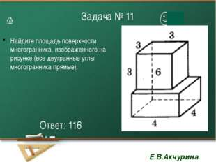 Задача № 11 Найдите площадь поверхности многогранника, изображенного на рисун