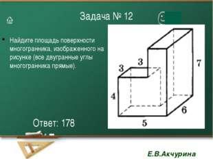 Задача № 12 Найдите площадь поверхности многогранника, изображенного на рисун
