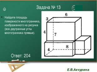 Задача № 13 Найдите площадь поверхности многогранника, изображенного на рисун
