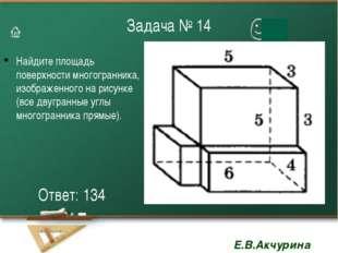 Задача № 14 Найдите площадь поверхности многогранника, изображенного на рисун