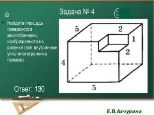 Задача № 4 Найдите площадь поверхности многогранника, изображенного на рисунк