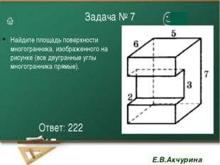 Задача № 7 Найдите площадь поверхности многогранника, изображенного на рисунк