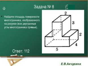 Задача № 8 Найдите площадь поверхности многогранника, изображенного на рисунк