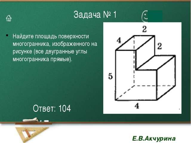 Задача № 1 Найдите площадь поверхности многогранника, изображенного на рисунк...