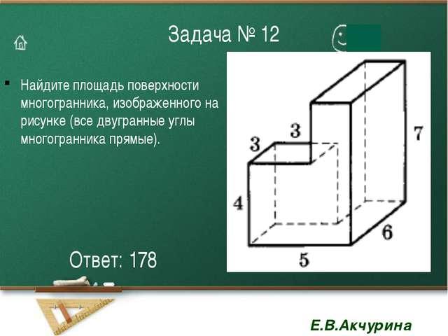 Задача № 12 Найдите площадь поверхности многогранника, изображенного на рисун...