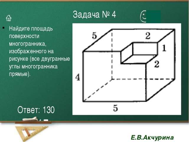 Задача № 4 Найдите площадь поверхности многогранника, изображенного на рисунк...