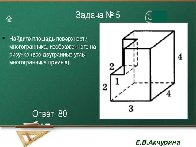 Задача № 5 Найдите площадь поверхности многогранника, изображенного на рисунк...