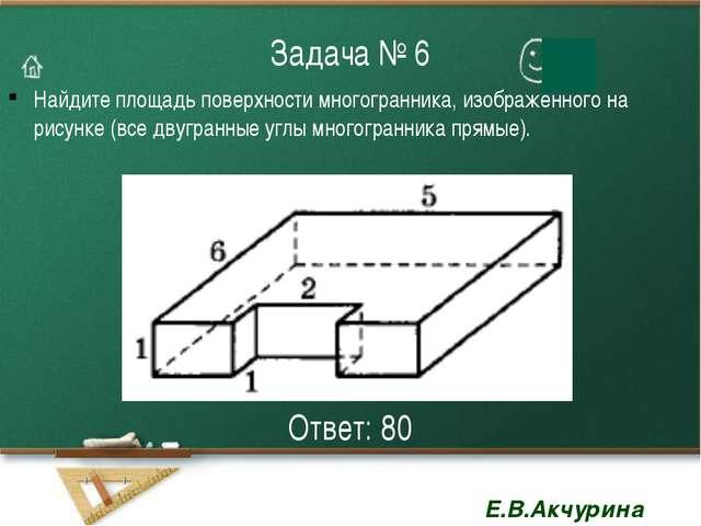 Задача № 6 Найдите площадь поверхности многогранника, изображенного на рисунк...