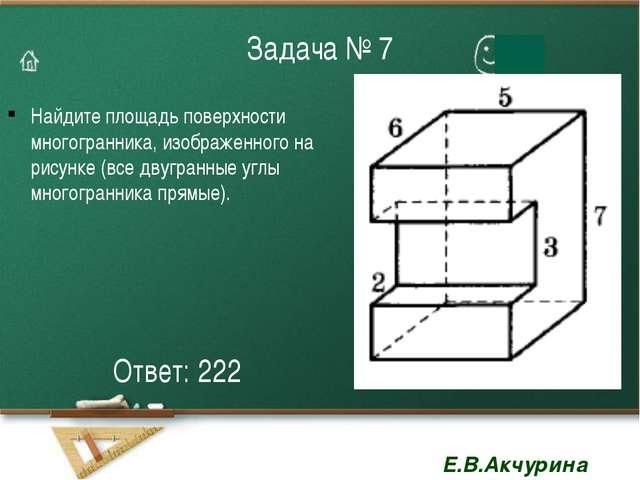 Задача № 7 Найдите площадь поверхности многогранника, изображенного на рисунк...