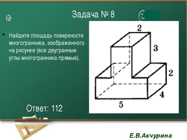 Задача № 8 Найдите площадь поверхности многогранника, изображенного на рисунк...