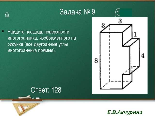 Задача № 9 Найдите площадь поверхности многогранника, изображенного на рисунк...