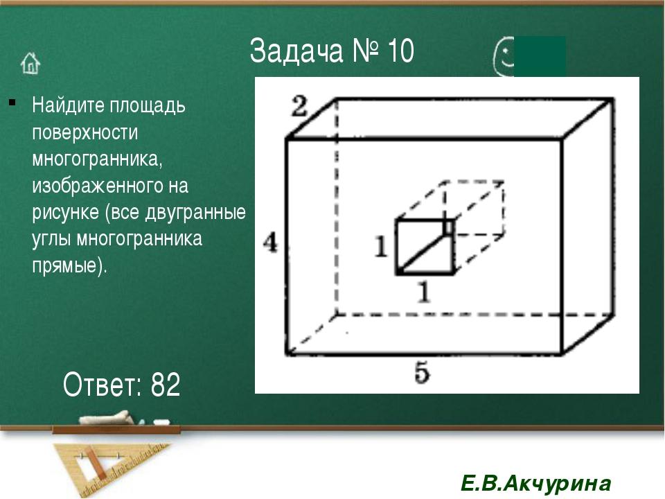 Задача № 10 Найдите площадь поверхности многогранника, изображенного на рисун...