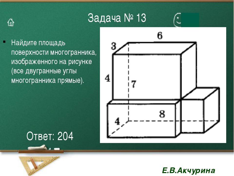 Задача № 13 Найдите площадь поверхности многогранника, изображенного на рисун...