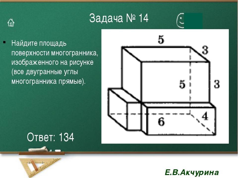 Задача № 14 Найдите площадь поверхности многогранника, изображенного на рисун...