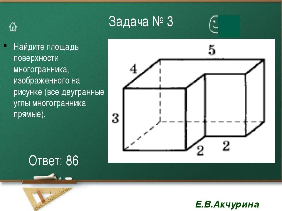 Задача № 3 Найдите площадь поверхности многогранника, изображенного на рисунк...